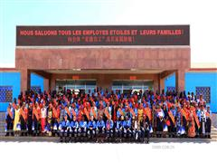 华刚矿业星级员工和家属共同见证中非合作共赢