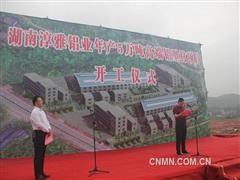 湖南淳雅铝业项目落地炎陵县九龙工业园