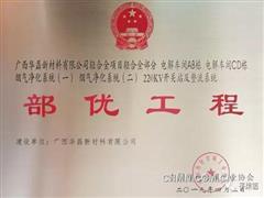 华磊项目轻合金部分荣获中国有色金属工业(部级)优质工程奖