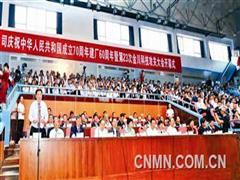 金川集团喜迎60华诞顾秀莲、唐仁健、陈全训等出席并讲话