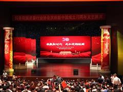 国资委举办行业协会文艺展演