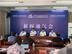 高质量发展  为了全球矿业共同未来   2019中国国际矿业大会将于10月9日在天津召开