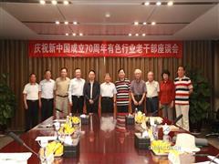 庆祝新中国成立70周年有色行业老干部座谈会召开