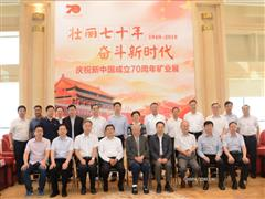 庆祝新中国成立70周年矿业展在京开幕