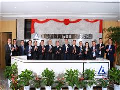中铝国际南方工程有限公司乔迁新址暨更名揭牌仪式隆重举行
