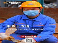 【特别策划】复工复产专题图片报道:致敬中国有色人!