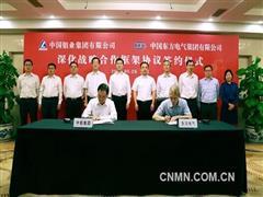 中铝集团与东方电气集团签署深化战略合作框架协议