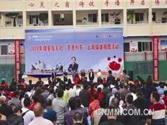 """给聋哑人群送去有声大爱 中国五矿集团举办""""慈善列车""""捐赠活动"""