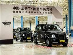 中铝轻量化支撑全铝车身设计的中国·全新TX首批车辆交付