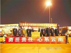 风展红旗如画——中国铜业有限公司党的建设巡礼