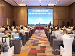 有研集团党委书记、董事长赵晓晨出席全国新材料分析测试评价技术交流会