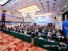 共谋铝产业美好未来 共建铝产业发展高地 2020年(第二届)中国再生铝产业供需交流会举行