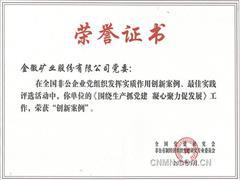 """金徽矿业荣获全国非公企业党组织发挥实质作用""""创新案例""""奖"""