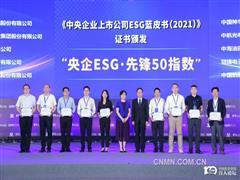 """云南铜业入围""""央企ESG·先锋50指数"""""""