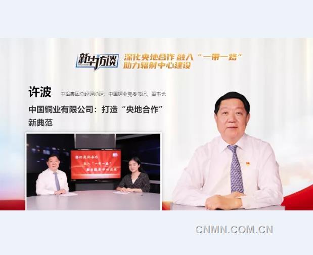 """中国铜业:打造""""央地合作""""新典范"""