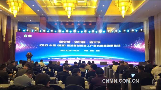 2021中国(濉溪)铝基新材料加工产业高质量发展论坛召开