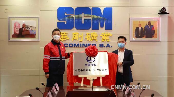 中国中铁刚果(金)总代表处正式挂牌成立