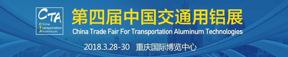 2017中国交通用铝展览会