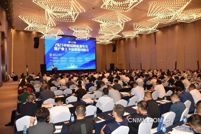 开创铝用炭素行业高质量发展新局面 2021中国铝用炭素年会召开