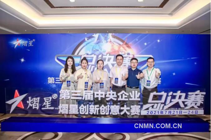 有研集团获第三届中央企业熠星创新创意大赛二等奖