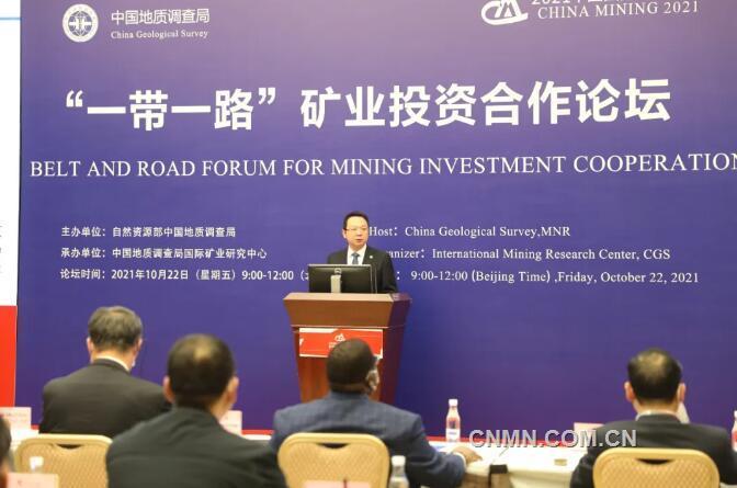 《全球矿业发展报告(2020-2021)》发布