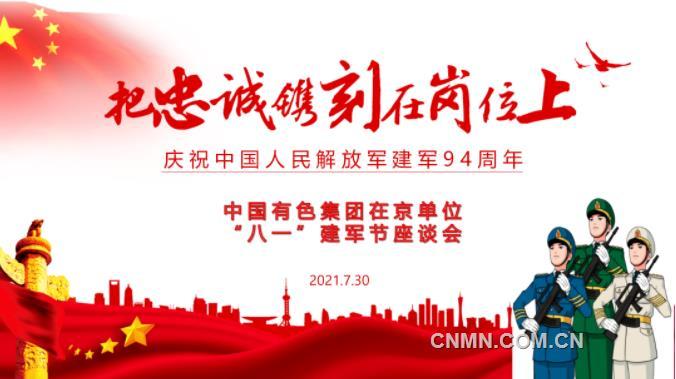 """中国有色集团举办庆""""八一""""主题座谈会"""
