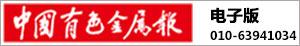 中国有色金属报电子版