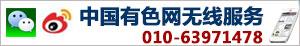 中国有色网无线终端